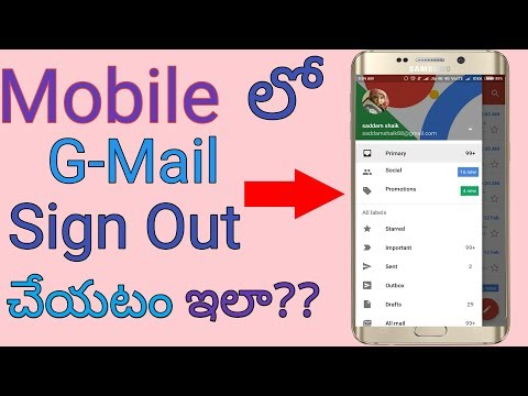 Sign Out Your Google Account From Mobile || In Telugu