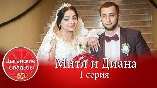 Цыганская свадьба 2019 года. Митя и Диана. 1 серия