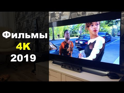 Фильмы в 4К 2019
