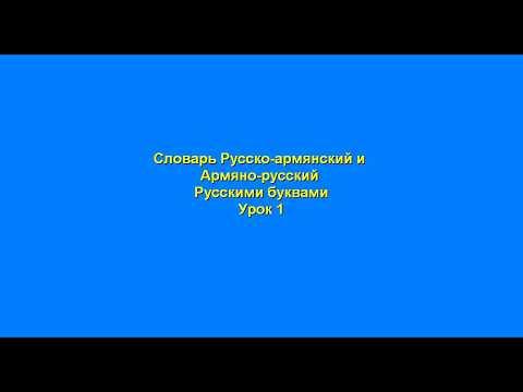 РУССКО-АРМЯНСКИЙ УЧЕБНЫЙ СЛОВАРЬ | Урок 1