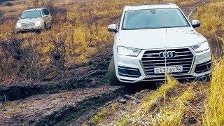 Download Сюрприз от Ауди. AUDI Q7 против Toyota Prado и VW TOUAREG на бездорожье / Оффроад покатушка Mp3 and Videos