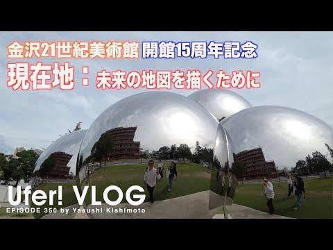 金沢21世紀美術館 開館15周年記念展 Kanazawa 行ってきた Ufer! VLOG_350