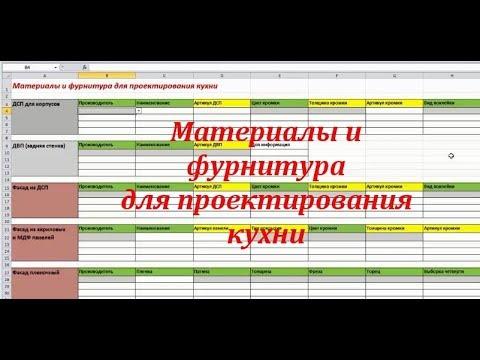 Проект кухни  Таблица для заполнения материалов и фурнитуры