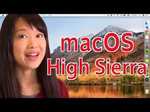 mac新OS High Sierra(ハイシエラ)使ってみた!