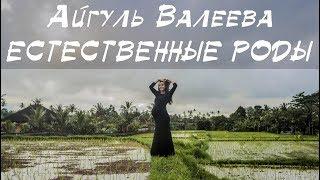 Естественные Роды на Бали. Интервью. Айгуль Валеева.