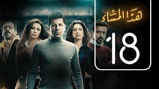 مسلسل هذا المساء | الحلقة الثامنة عشر | Haza AL Masaa .. Episode No. 18