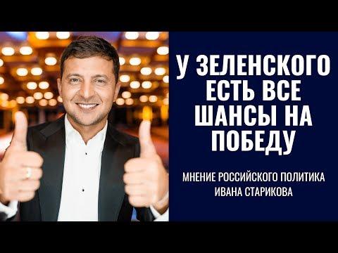Почему у Зеленского шансов на победу больше, чем у Тимошенко?