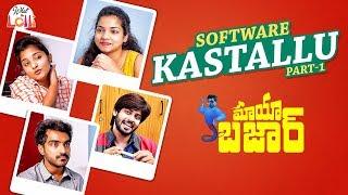Mayabazaar - Software Kastallu - Part #1 | New Comedy Web Series | Episode #11 | What The Lolli