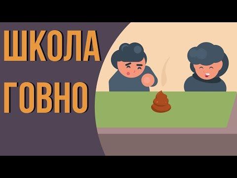 Смысл школьного образования? Проблемы школьного образования в России. Вред школьного образования. - Познавательные и прикольные видеоролики