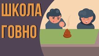 Смысл школьного образования? Проблемы школьного образования в России. Вред школьного образования.