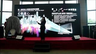 Publication Date: 2017-06-08 | Video Title: Opening  第一屆香港小學聯校數碼光雕展 幻影童心 H