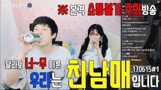 박민정♥ 싸움, 마이웨이 170615#2