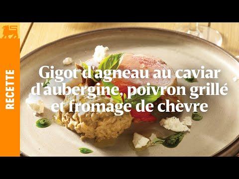 Gigot d'agneau au caviar d'aubergine, poivron grillé et chèvre