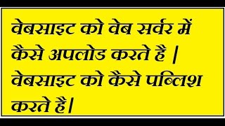 How to Upload Web Pages to Live Web Servers or Hosting Account? - Learn Web Design In Hindi V-13