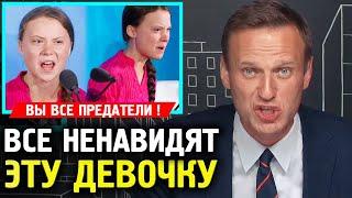 ВСЕ НЕНАВИДЯТ ГРЕТУ ТУНБЕРГ. Алексей Навальный 2019