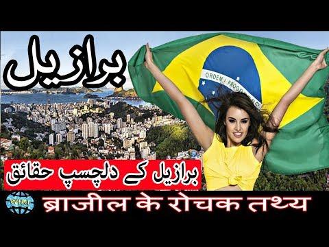 ब्राजील के रोचक तथ्य || Amazing Facts About Brazil in Hindi/Urdu | Wiki World