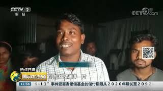 [国际财经报道]热点扫描 印度阿萨姆邦洪水泛滥 超1800个村庄被淹| CCTV财经