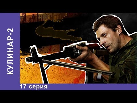 видео: Кулинар 2. Сериал. 17 Серия. starmedia. Экшн