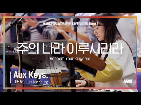 마커스워십 - 주의 나라 이루시리라 (Aux Keys. / 이민영 연주) Redeem Your kingdom