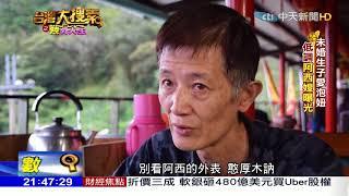 2017.12.30台灣大搜索/男星妻「特殊體質」能預言?首度曝光!爆料丈夫風流史