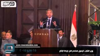 مصر العربية | وزير الشباب: الرسول استخدم الفن لزيادة الإنتاج