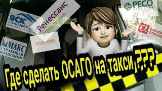 страховой полис ОСАГО на такси где и как сделать