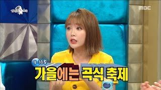 [RADIO STAR] 라디오스타 - Hong Jin-young say is a quarterly event.20170405