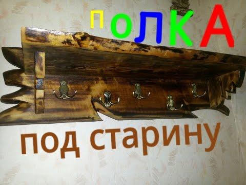 Вешалка полка под старину своими руками Как состарить древесину Браширование
