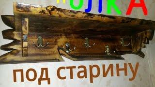 Вешалка полка под старину своими руками Как состарить древесину Браширование(, 2016-05-09T14:59:23.000Z)