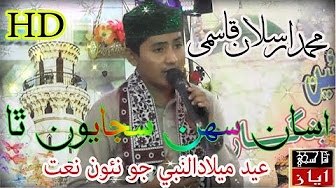 Rabi Ul Awal New Sindhi Naat Sharif 2018-19 - Amad e Sarkar - Muhammad Arslan Qasmi 2018