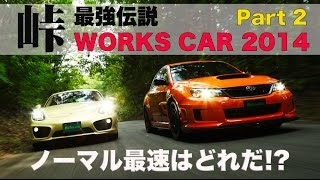 TOUGE FASTEST LEGEND The Fastest Normal Cars Part2
