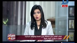 صباح دريم | النائب العام يحيل مستشار وزير الصحة وموظف للجنايات لتلقي 4 ملايين جنيه رشوة