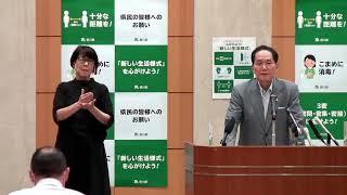 新型コロナウイルス関連記者会見(8月8日(土曜日)午後9時~)《香川県》