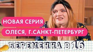 Download БЕРЕМЕННА В 16 ПАРОДИЯ Mp3 and Videos
