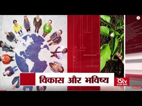 RSTV Vishesh – Feb 15, 2018: Sustainable Development  | विका
