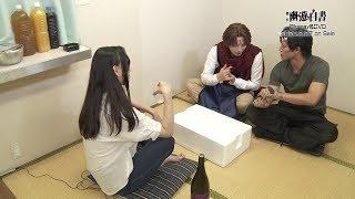舞台「幽☆遊☆白書」Blu-ray & DVD 特典映像チラ見せ動画 ~温子の部屋編~