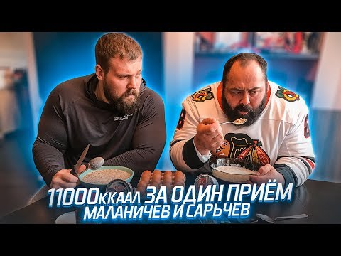 11000 ККАЛ ЗА ОДИН ПРИЁМ / МАЛАНИЧЕВ И САРЫЧЕВ