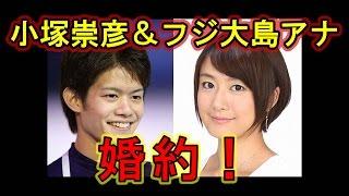 フィギュアスケート男子の小塚崇彦選手(26)と、フジテレビアナウン...