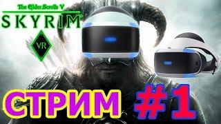 Skyrim VR Стрим на PS4 PRO #1 - Скайримчик в ВР [PSVR]