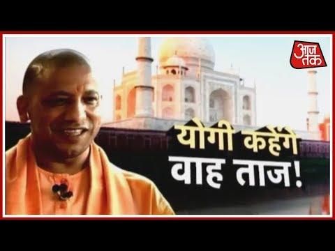 CM Yogi Adityanath Reaches Taj Mahal, To Run Cleanliness Campaign