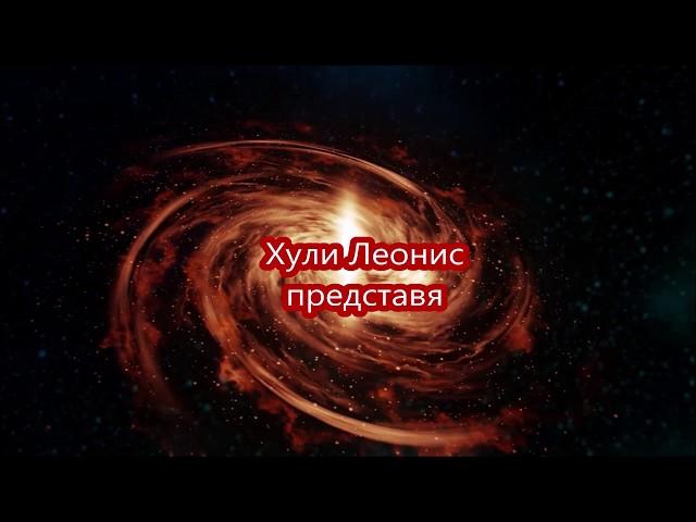 Xyli Leonis - Какви са мистериите на живота?