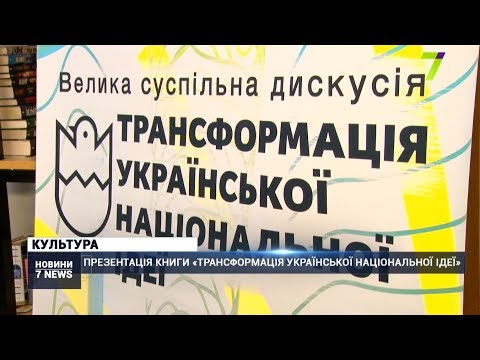 Новости 7 канал Одесса: Презентація книги «Трансформація української національної ідеї»