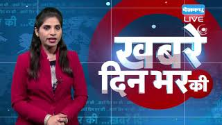 8 August 2018 | दिनभर की बड़ी ख़बरें | Today's News Bulletin| Hindi News India | Top News |#DBLIVE