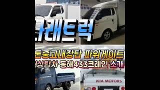나래트럭 1톤중고화물차 가격알기^^ 1톤파워게이트/동해…