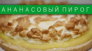 Ананасовый пирог с безе / Рецепты и Реальность / Вып. 200