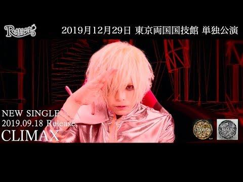 R指定『CLIMAX』Music Clip 【公式】