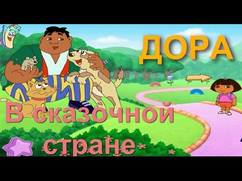 Даша Следопыт игры на русском языке скачать