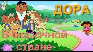 Даша Путешественница Следопыт (ПОЛНАЯ ВЕРСИЯ) игры на русском языке в хорошем качестве  прохожд 2015