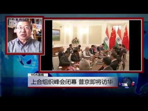 VOA连线:上合组织峰会闭幕,普京即将访华