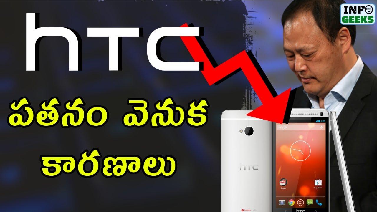 The Rise And Fall Of HTC Explained In Telugu | HTC పతనం వెనుక కారణాలు
